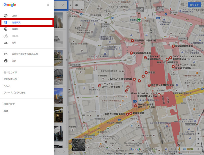 Googleマップで渋滞状況を表示(2)