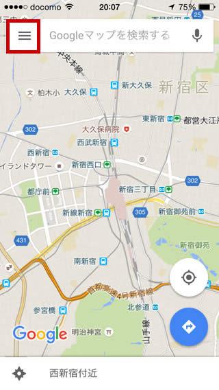 Googleマップアプリで渋滞状況を表示(1)