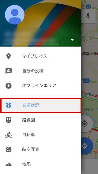 Googleマップアプリで渋滞状況を表示(2)