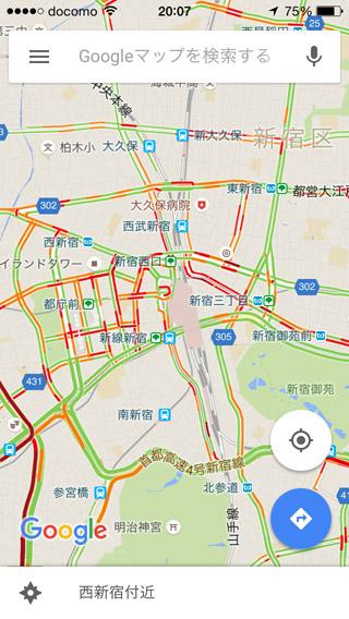 Googleマップアプリで渋滞状況を表示(3)
