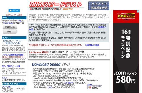 BNRスピードテスト