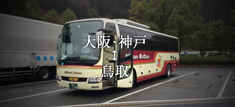 大阪神戸、鳥取の高速バス