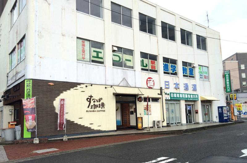すなば珈琲鳥取駅前店外観
