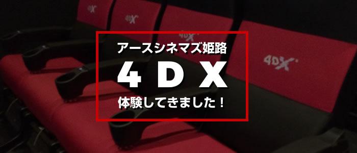 アースシネマズ姫路でガルパン4DXを体験してきた!