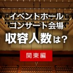 hall-capacity-kanto