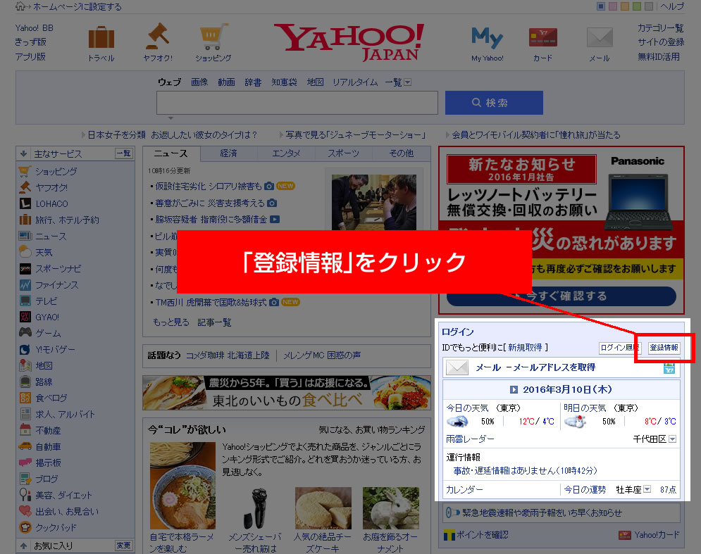 yahoo-pcmail01