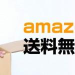 amazon-thumb