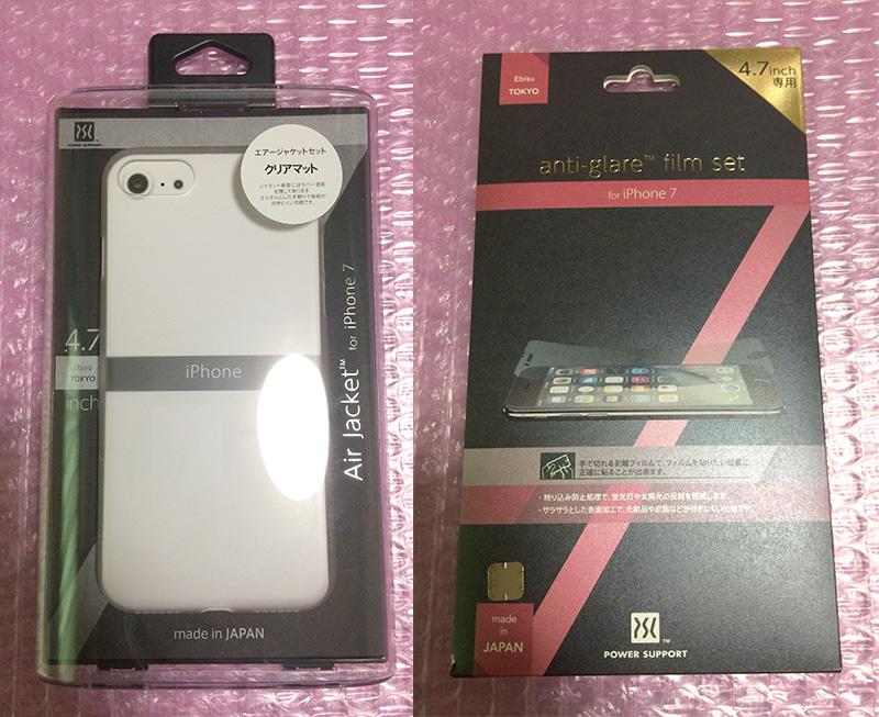 エアージャケットセット for iPhone 7 と アンチグレアフィルムセット