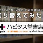 書籍・CD通販をamazonからハピタス堂書店に切り替えたお話し。