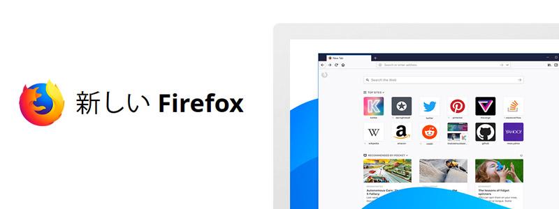 Firefox Quantumの個人的おすすめ設定 (about:config)