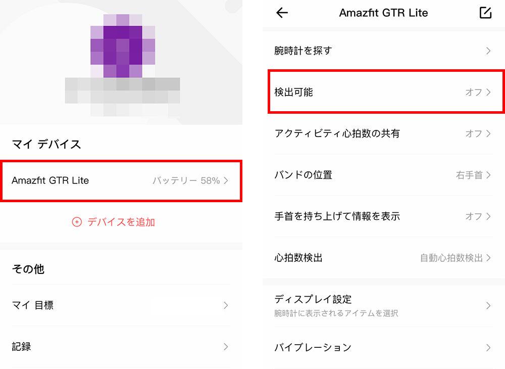 Amazfit公式アプリの設定画面