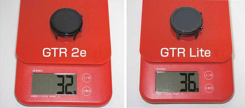 Amazfit GTR 2e / Lite 重さ比較