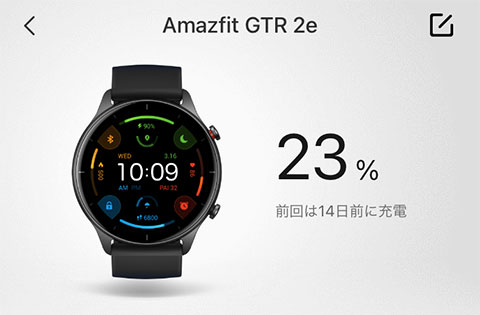 Amazfit GTR 2e バッテリー持ち