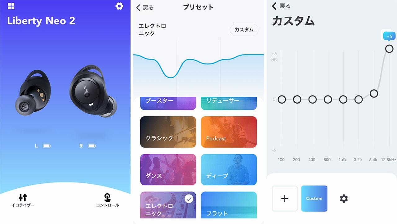 Anker Soundcore Liberty Neo 2 アプリ